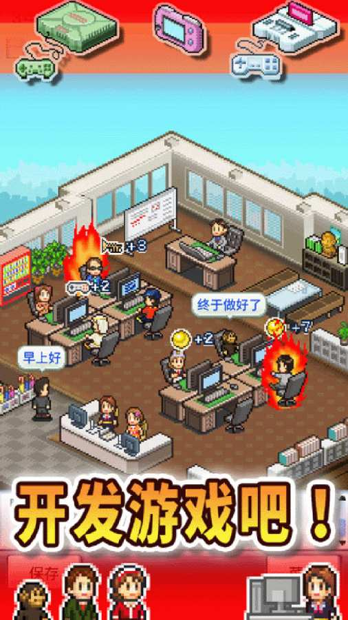游戏开发物语截图1