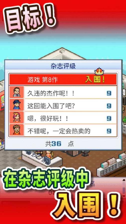 游戏开发物语截图2