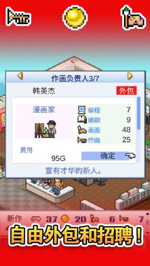 游戏开发物语截图3