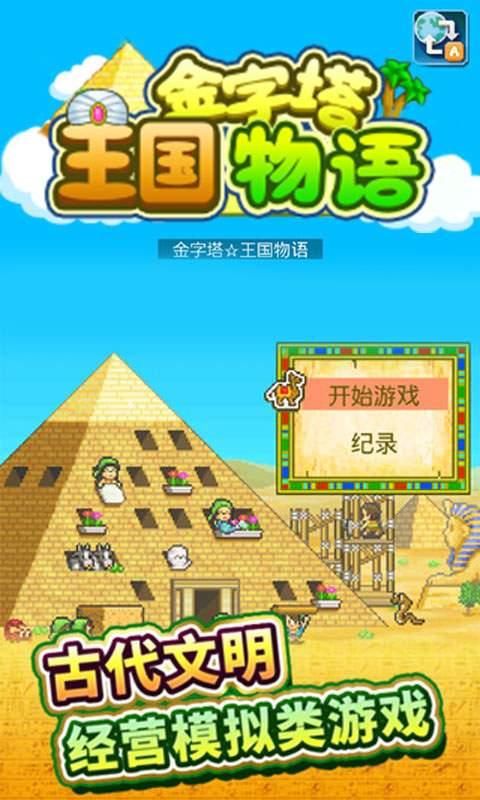 金字塔王国物语截图0