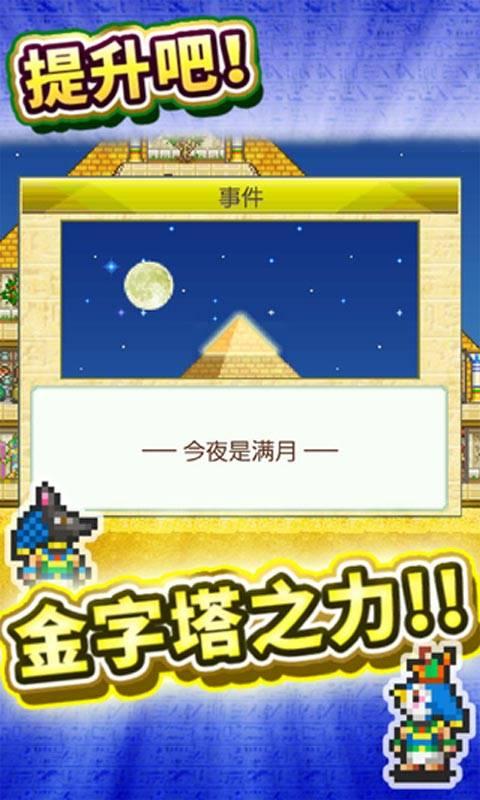 金字塔王国物语截图2