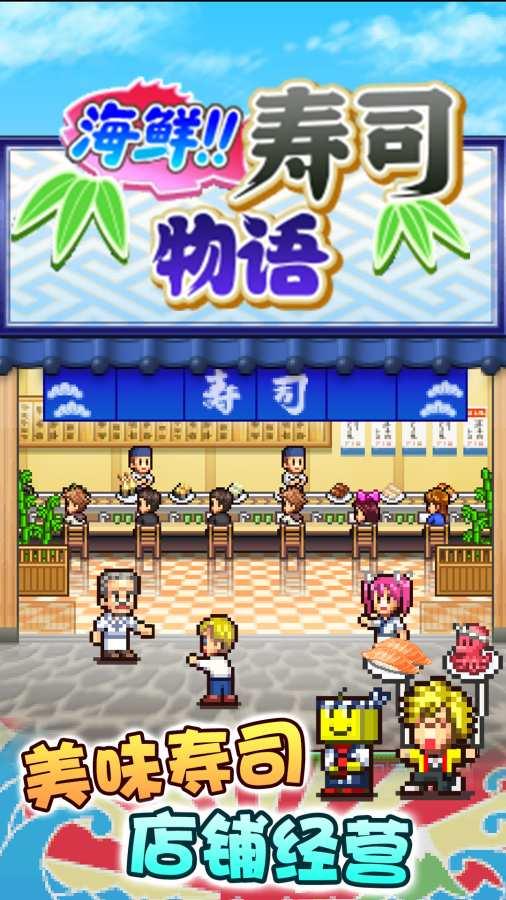 海鲜寿司物语截图0
