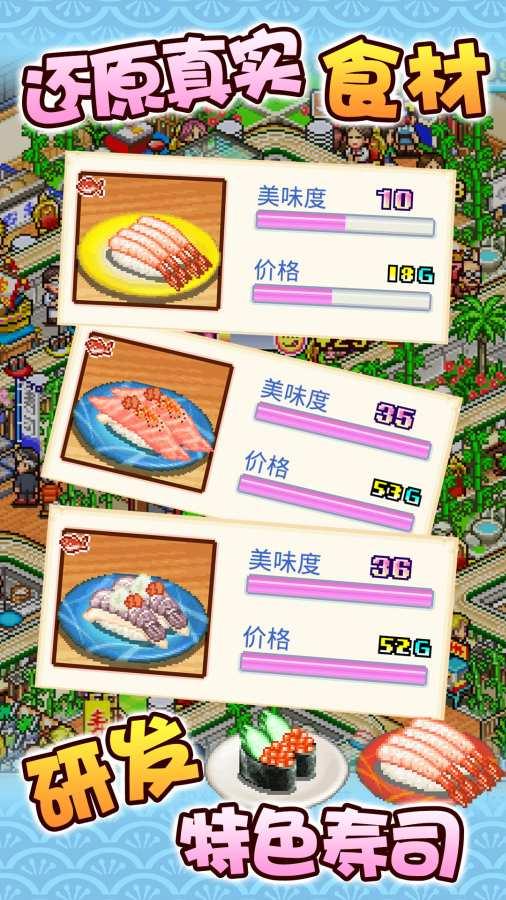 海鲜寿司物语截图4