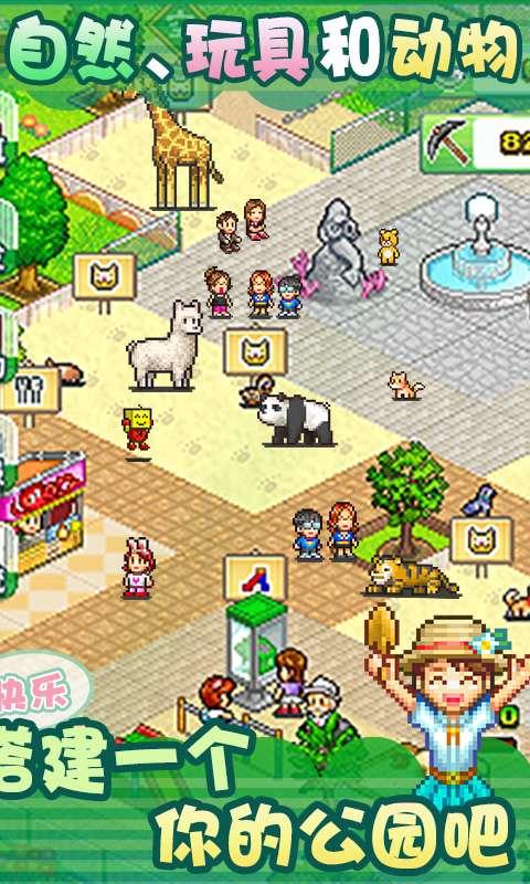 发现动物公园截图1