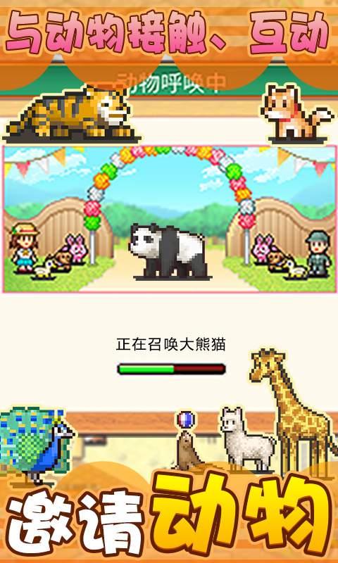 发现动物公园截图4
