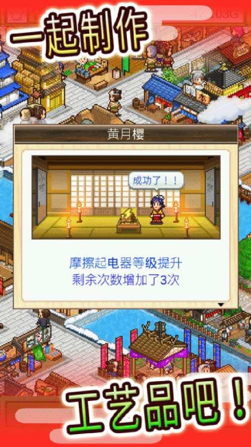 大江户物语截图4