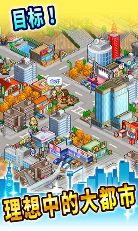 都市大亨物语截图3