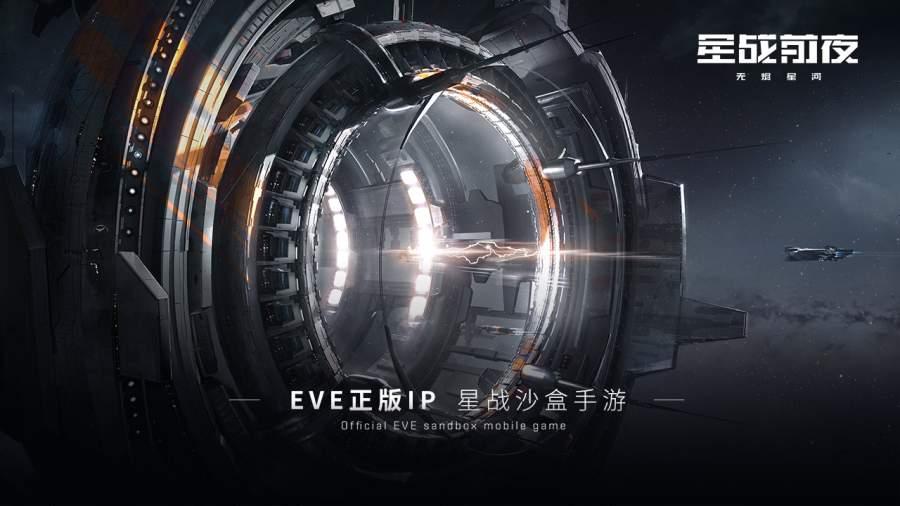 EVE星战前夜:无烬星河截图0