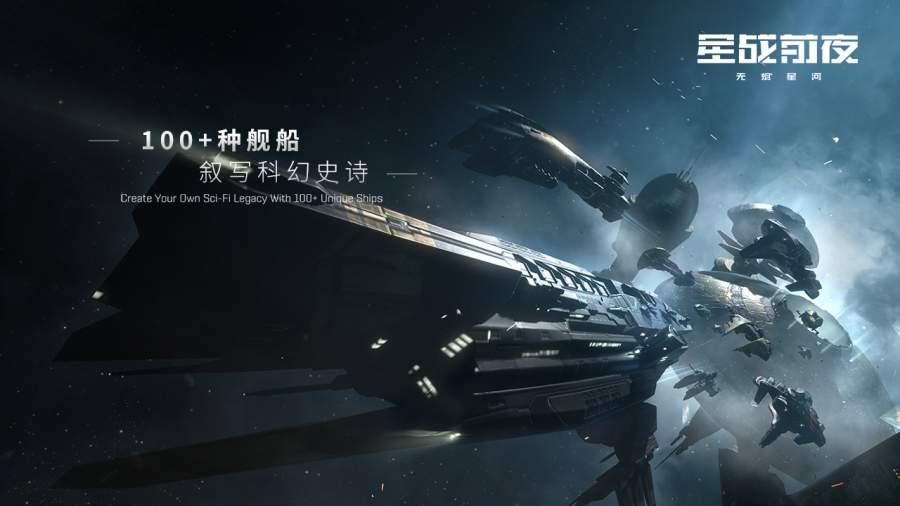 EVE星战前夜:无烬星河截图1