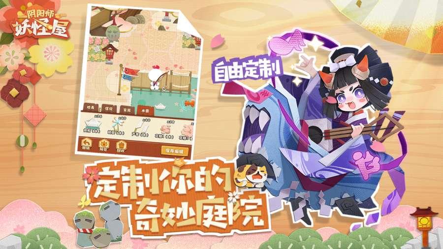 阴阳师:妖怪屋截图3