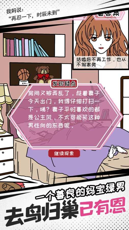 妖姬葵之秘密关系 测试版截图2