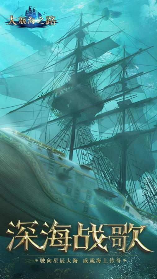 大航海之路截图0