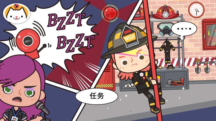 米加小镇-消防局