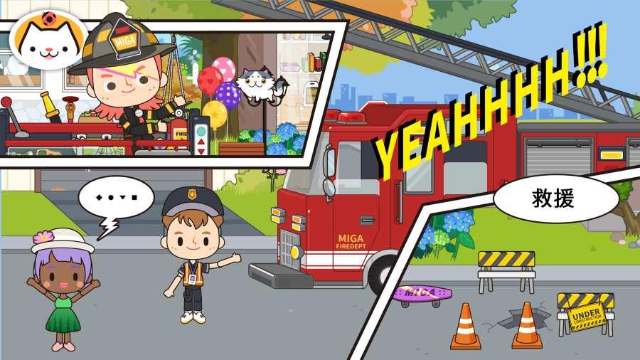 米加小镇-消防局截图1