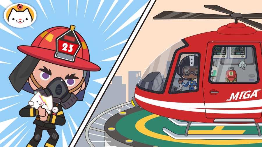 米加小镇-消防局截图3