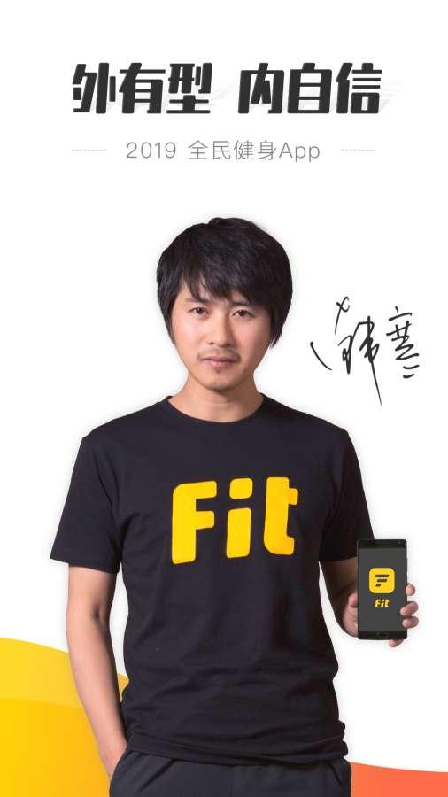 Fit健身