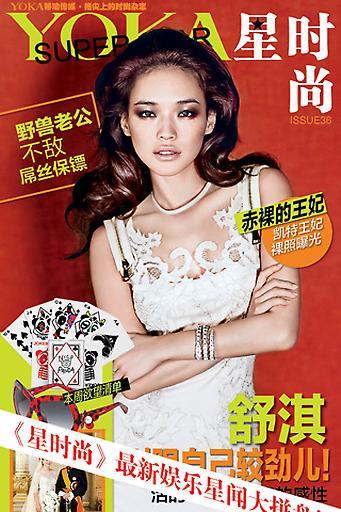 电子杂志-星时尚