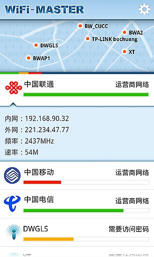【免費工具App】WiFi大师-APP點子