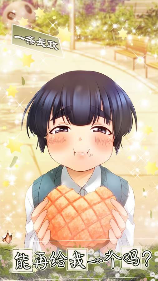 少年与面包截图0