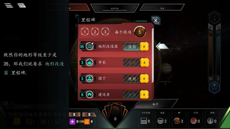 改造火星汉化版截图0