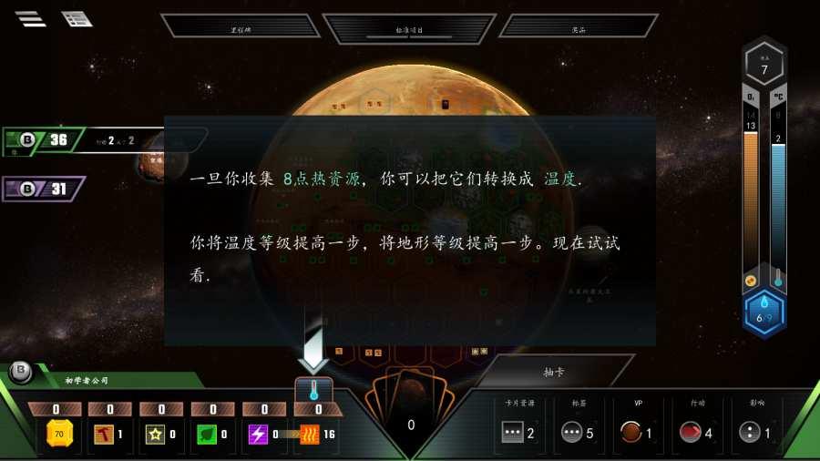 改造火星汉化版截图2