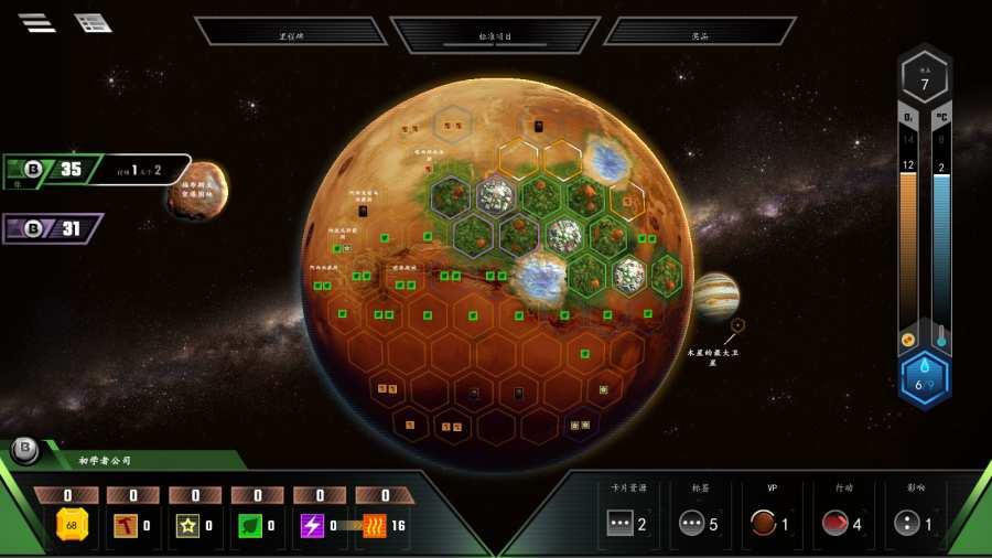 改造火星汉化版截图3