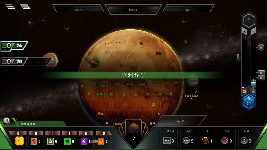 改造火星汉化版截图4