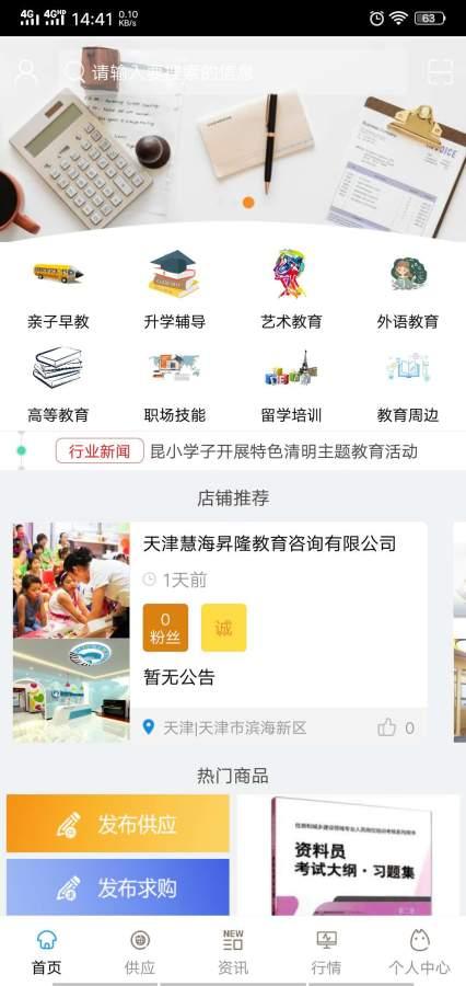 天津教育资源公共服务平台