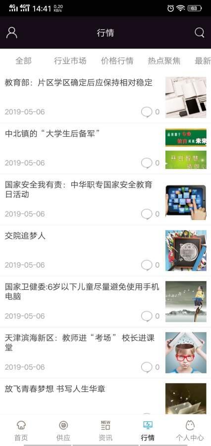 天津教育资源公共服务平台截图1