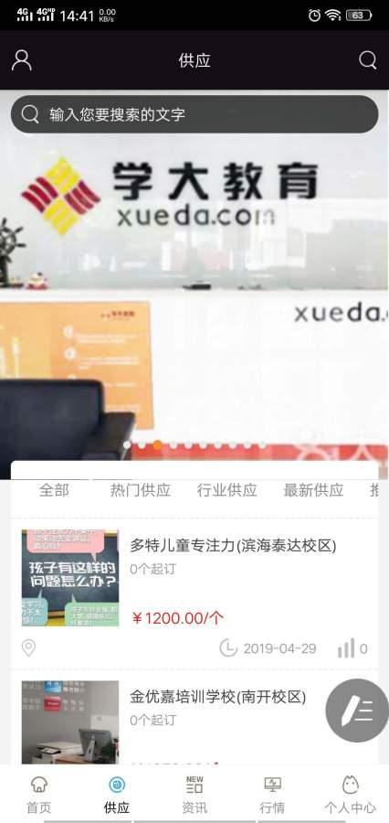 天津教育资源公共服务平台截图2
