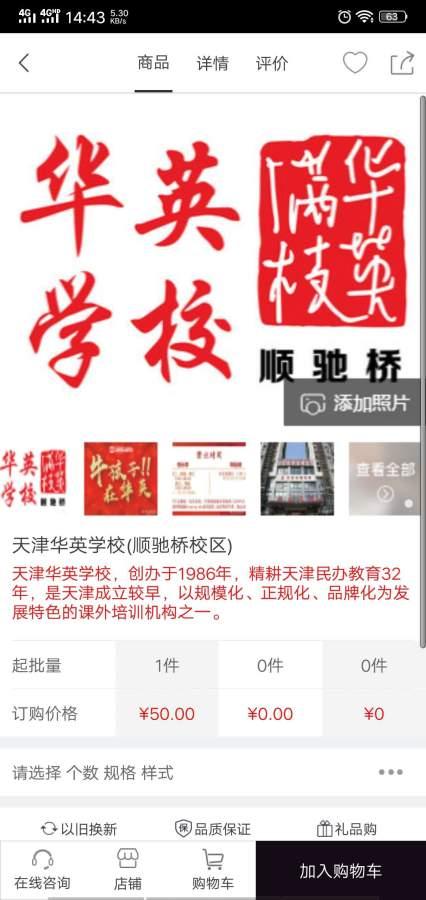 天津教育资源公共服务平台截图3