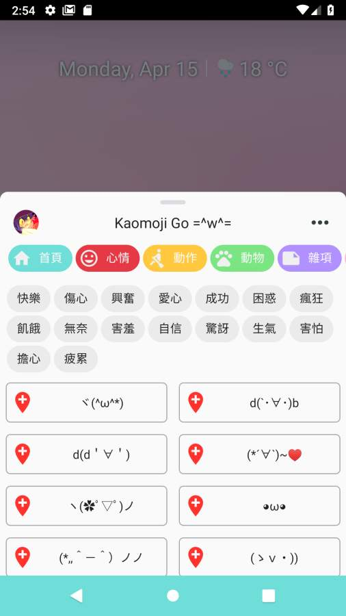 Kaomoji GOづ(・ω・)づ-顏文字-表情符號截图2