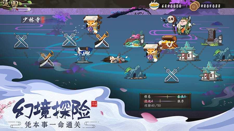 古今江湖:奇想江湖 测试版截图1