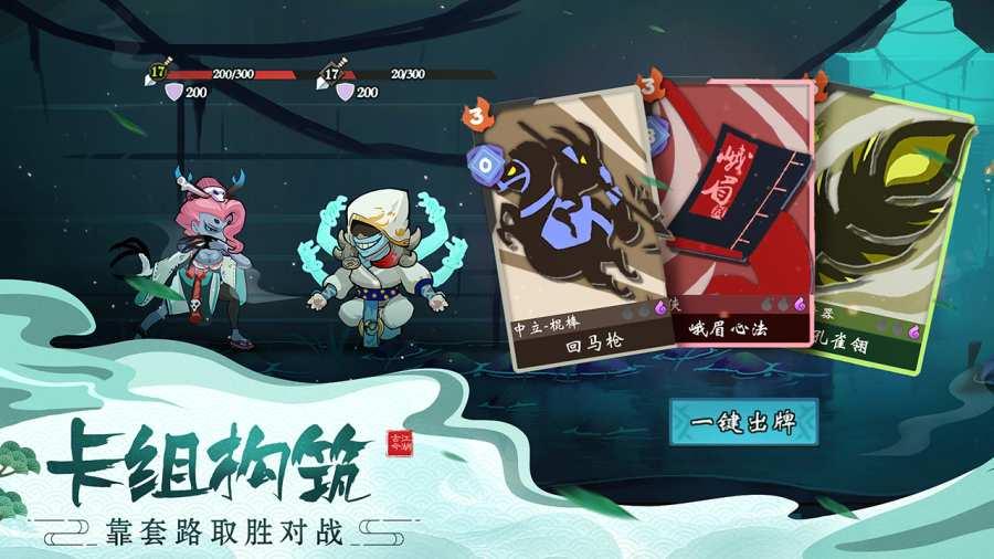 古今江湖:奇想江湖 测试版截图2