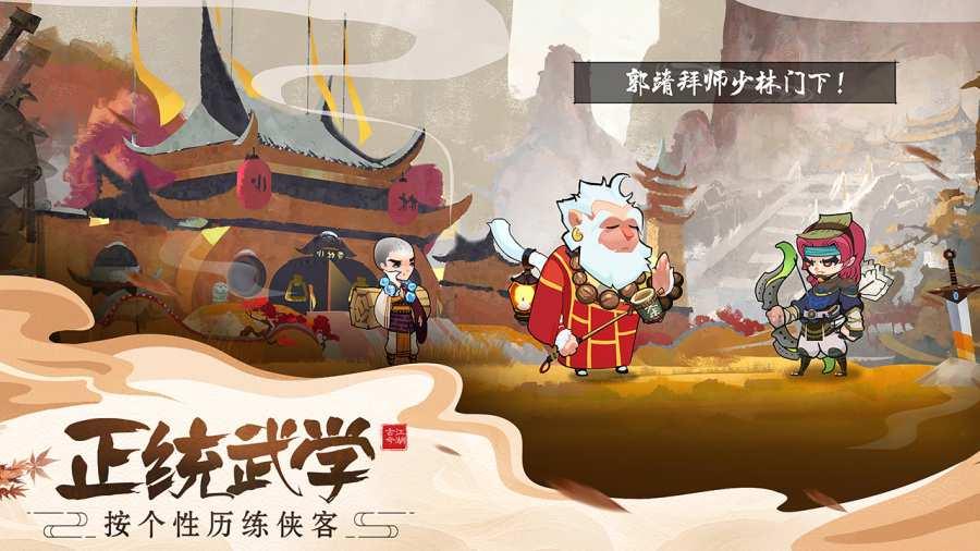 古今江湖:奇想江湖 测试版截图3