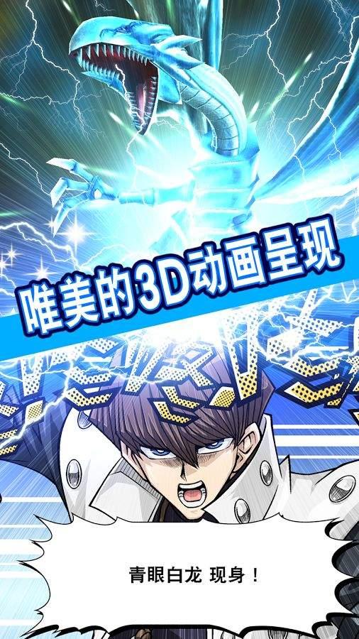 游戏王:决斗连接截图3