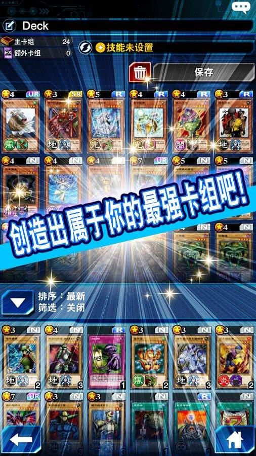 游戏王:决斗连接截图4