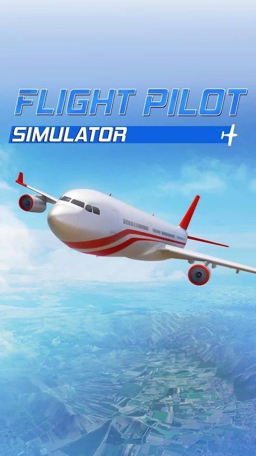飞行模拟器截图1