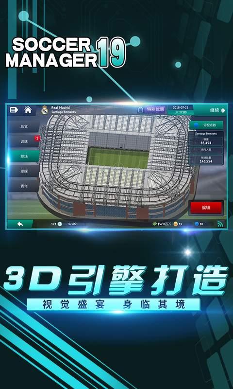 夢幻足球世界:足球經理19截圖3
