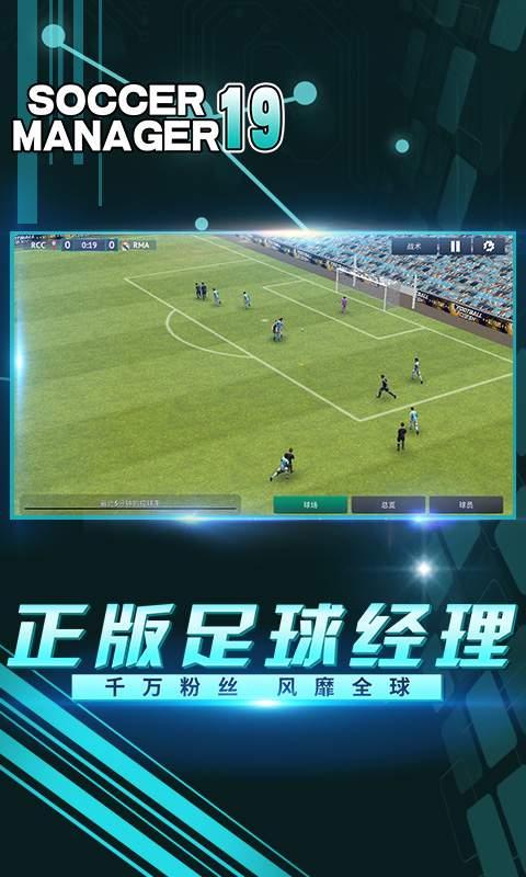 夢幻足球世界:足球經理19截圖4