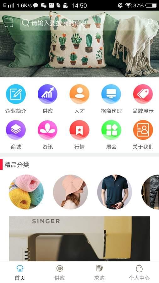 中国纺织平台