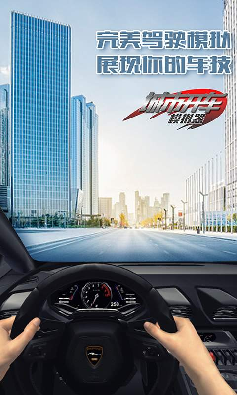 城市开车模拟器截图1