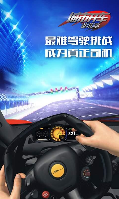 城市开车模拟器截图2