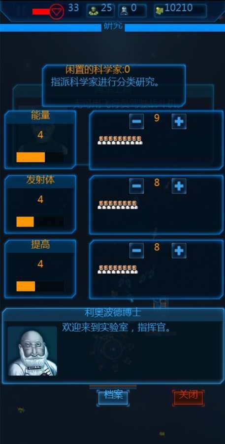 作战部队:战斗巡航截图3