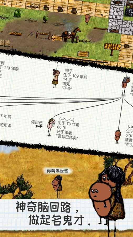希望之村 测试版截图1