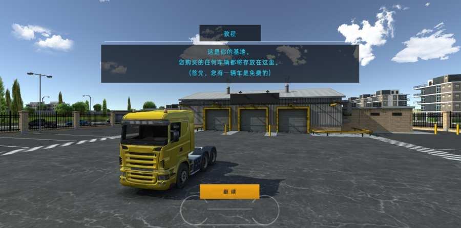 模拟驾驶2截图4