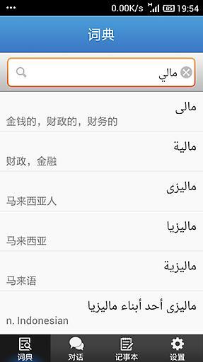 歌木斯阿语词典 阿拉伯语,汉语,英语三语互译