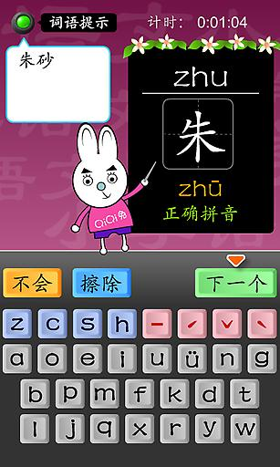 玩免費生產應用APP|下載小学三年级语文上册生字注音练习人教版 app不用錢|硬是要APP
