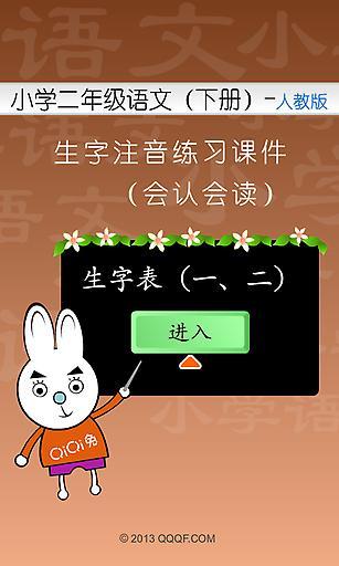 小学二年级语文下册生字注音练习人教版