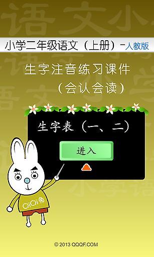 小学二年级语文上册生字注音练习人教版